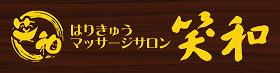 はりきゅうマッサージサロン笑和